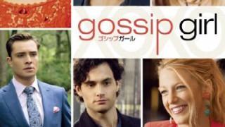 【ネタバレ】ゴシップガールシーズン5の感想を書くよー!!