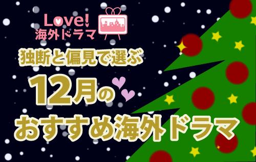 12月のおすすめ海外ドラマ